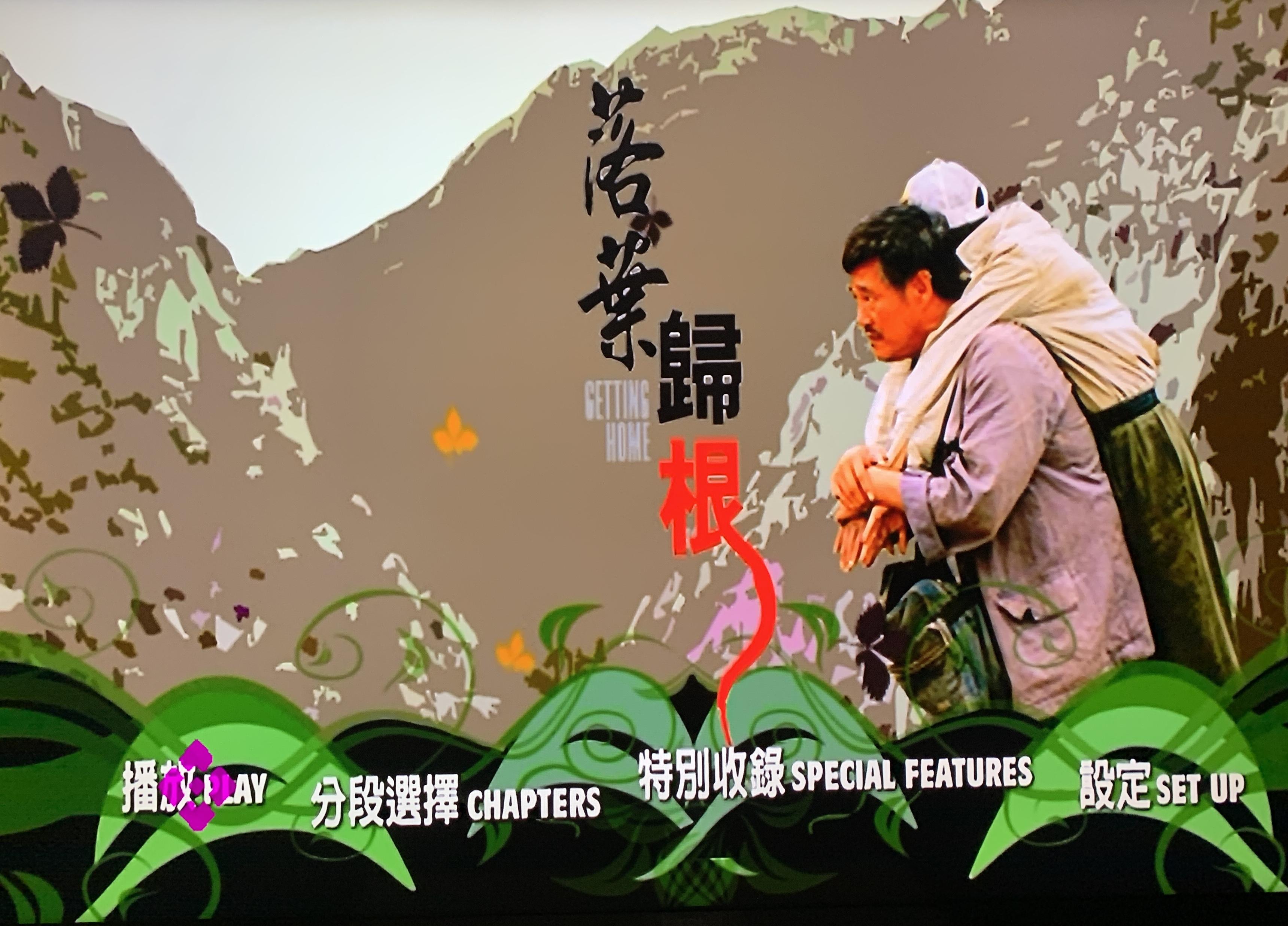 《落叶归根》的DVD导航